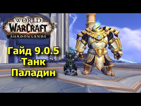Гайд Танк паладин 9.0.2 [WoW: Shadowlands]
