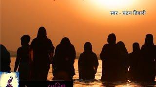 Bhojpuri Chhath Geet : Chathhi Kahiyo na Dekhi bhandar khali -Chandan Tiwari
