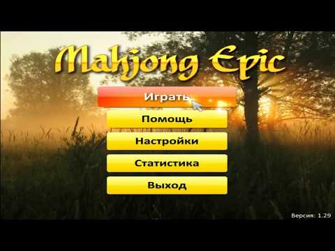 Mahjong Epic Русская Версия / Mahjong скачать Windows 7
