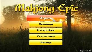Mahjong Epic Русская Версия / mahjong скачать windows 7