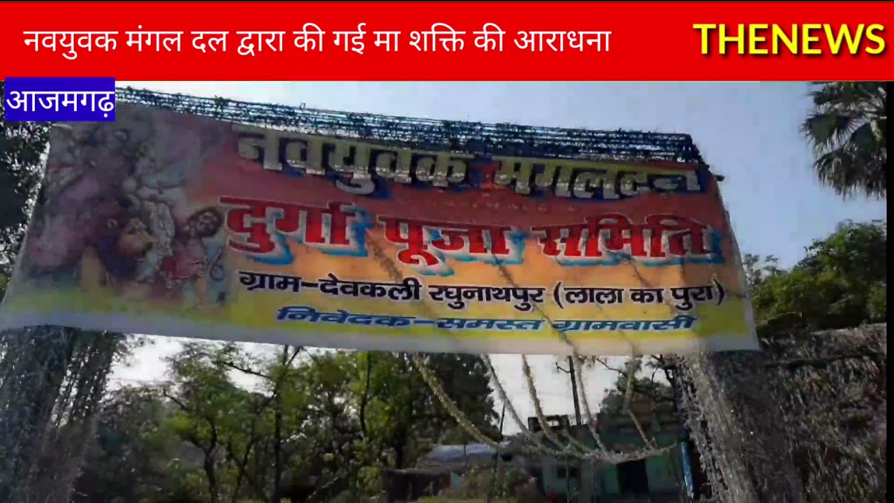 azamagarh# नव युवक मंगल दल ने इस तरह की शक्ति की आराधना