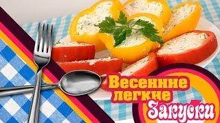 FITNESS рецепты:Весенние легкие ЗАКУСКИ. 3 рецепта!