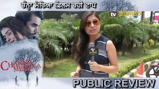 Movie Review| Channa Mereya ਨੂੰ First Day ਮਿਲਿਆ ਦਰਸ਼ਕਾਂ ਦਾ ਭਰਵਾਂ ਹੁੰਗਾਰਾ