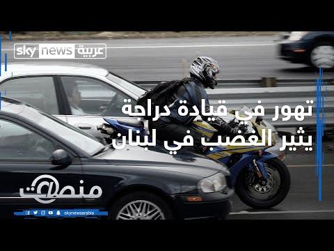 منصات | تهور في قيادة دراجة يثير الغضب على مواقع التواصل في لبنان  - نشر قبل 3 ساعة