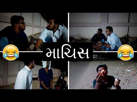 માચિસ | ગુલાબી ઠંડી | શિયાળો Special | Ft. Nana Patekar | Gujju Funny Video | Kuch Bhi Let's Fun
