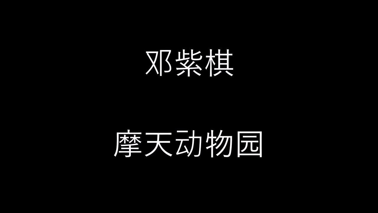 邓紫棋 [摩天动物园] 歌词