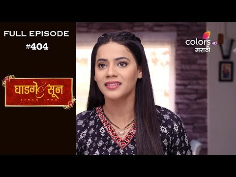 Ghadge & Suun - 5th November 2018 - घाडगे & सून - Full Episode