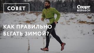 Как правильно бегать зимой? Советы Александра Ивакина