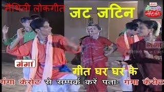 Jat Jatin | जट जटिन | Maithili superhit song | Geet Ghar Ghar Ke