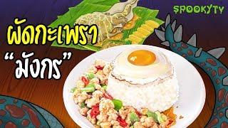 ผัดกะเพรามังกร | ห่อหมกพญาฮวก | ไก่แจ้อเมซอน | แข่งทำอาหารพิศดาร