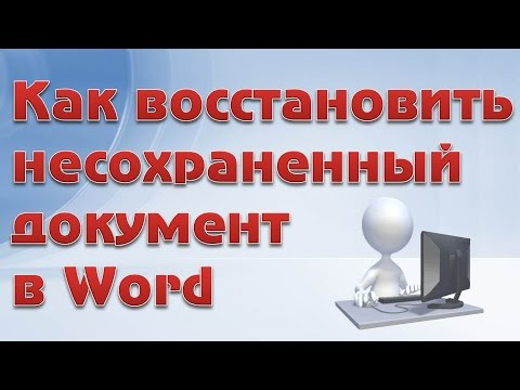 Как восстановить несохраненный документ в Word