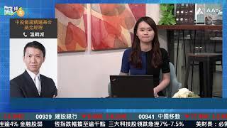 【午市博奕:港股曾大插逾千點 騰訊凶險 股災已到?】