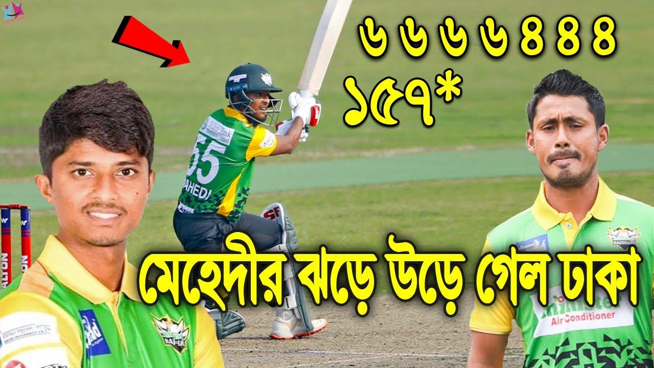 শত আশা দেখিয়ে শুরুতেই ডাব্বা মারলো আশরাফুল! ও ব্যাট হাতে আগুন ধরালো মেহেদি। Dhaka vs Rajshahi 2020