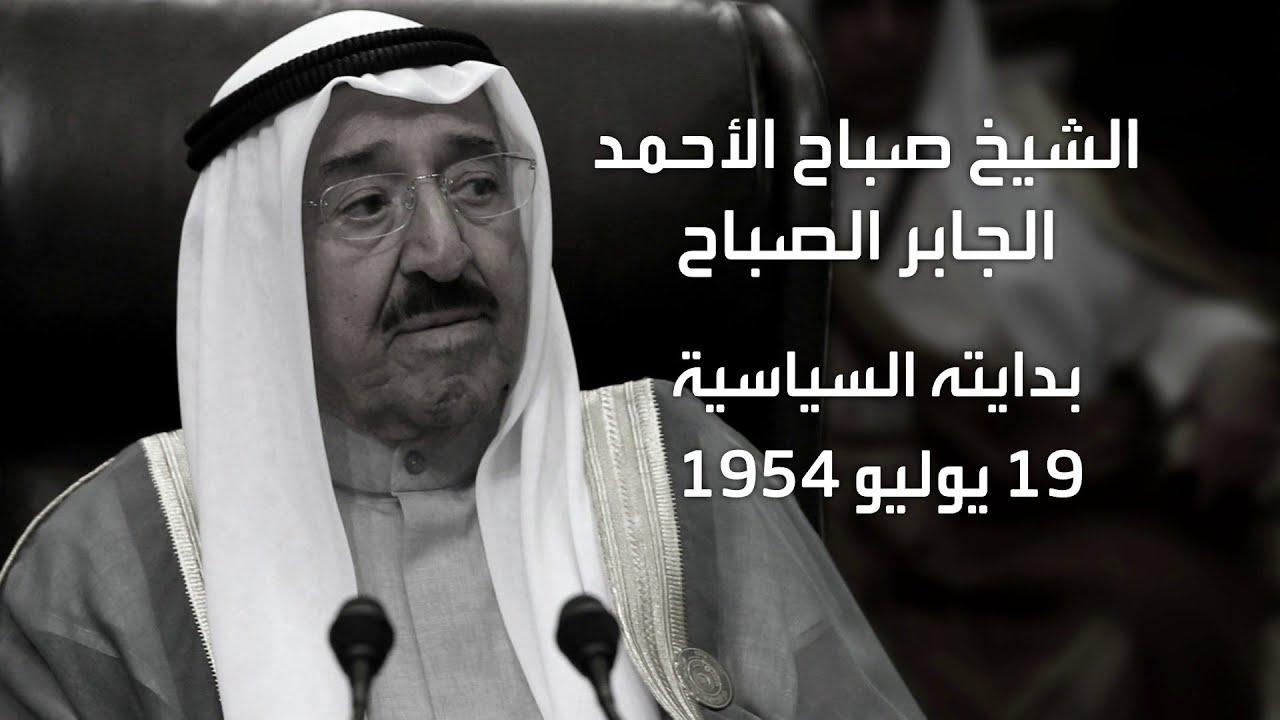 صورة فيديو : رحلة حياة أمير الكويت الراحل الشيخ صباح الأحمد الصباح