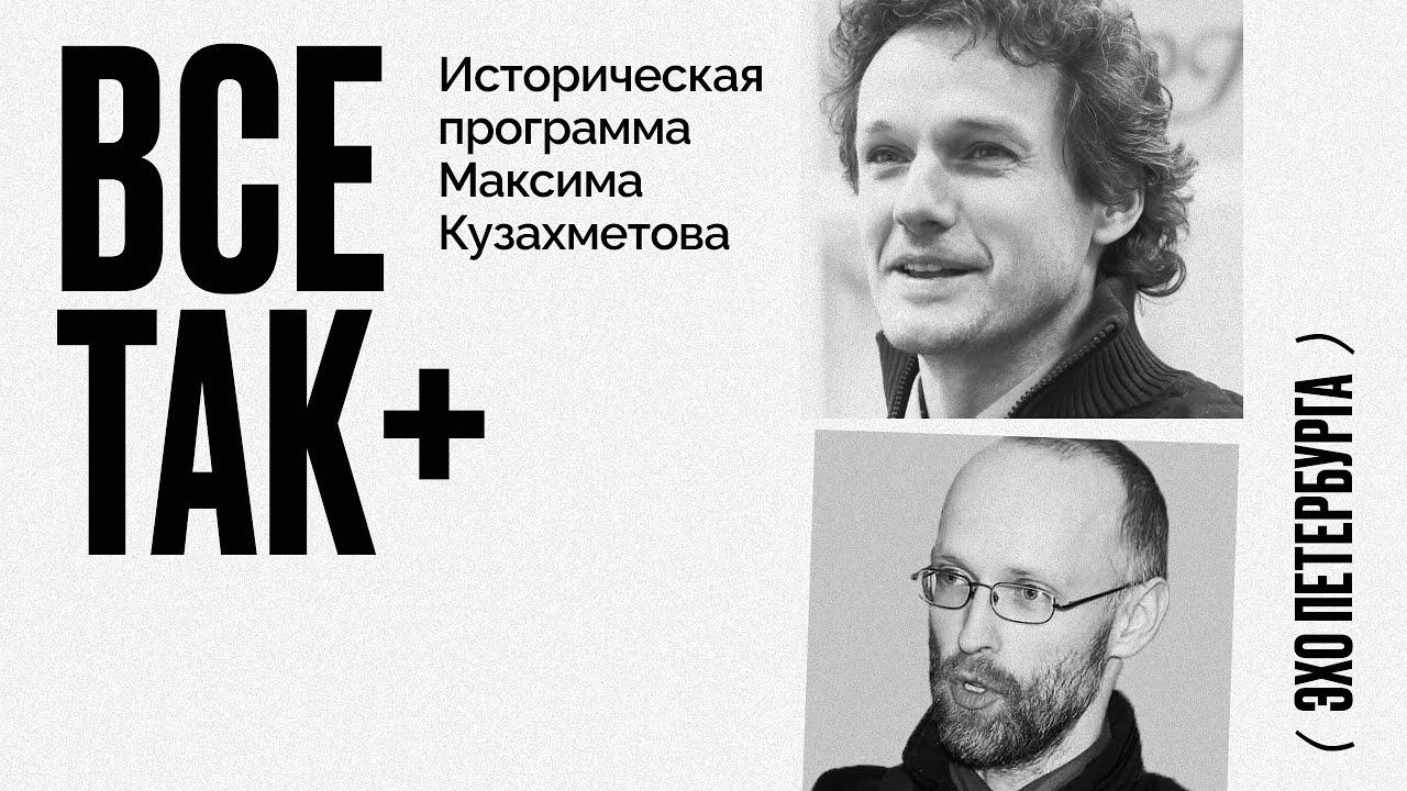 Все так+ / Николай II — дальневосточная политика начала XX века // 24.07.21