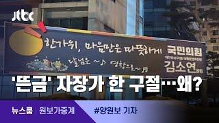 [원보가중계] 창문? 감옥?…국민의힘 김소연 '현수막 논란' / JTBC 뉴스룸