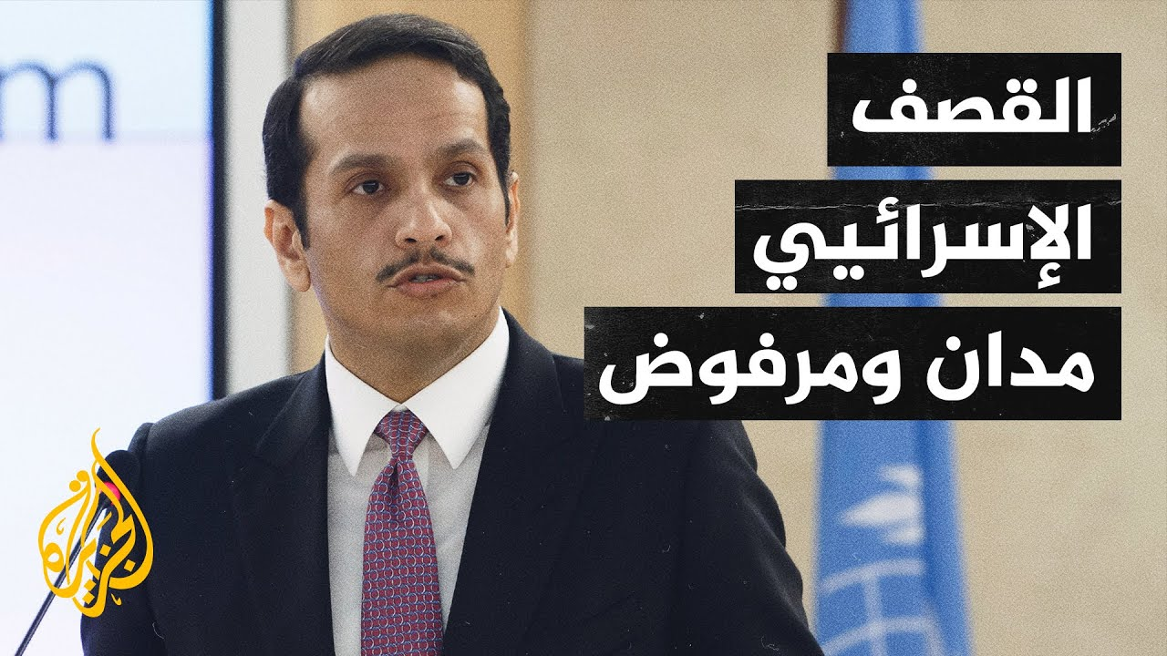 قطر: القصف الإسرائيلي على غزة اعتداء إجرامي مدان ومرفوض  - نشر قبل 32 دقيقة