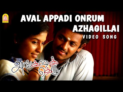 Aval Appadi onrum Azhagillai Song From Angadi theru Ayngaran HD Quality