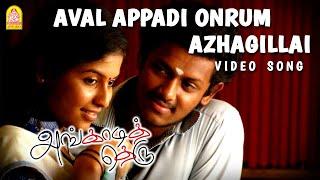 Aval Appadi onrum Azhagillai Song From Angadi theru Ayngaran HD Quality