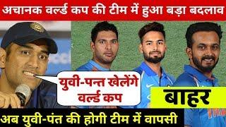 देखिये,अभी अभी BCCI ने किया भयंकर ऐलान Yuvraj Singh की वर्ल्ड कप के लिए टीम में वापसी,वजह होह उड़ाएगी