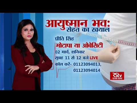Teaser - 01: Ayushman Bhava: Obesity   ओबेसिटी या मोटापा   Sat - 11am