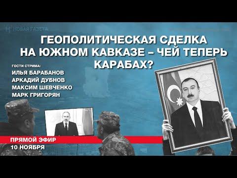 Геополитическая сделка на Южном Кавказе -- чей теперь Карабах? Стрим Новой газеты