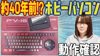 """約40年前に家電メーカー各社から発売された夢のホビーパソコン""""MSX""""。標準でBASIC搭載と言う事でBASICとハードオフでジャンクで購入した『信長の野望』をプレイして ..."""