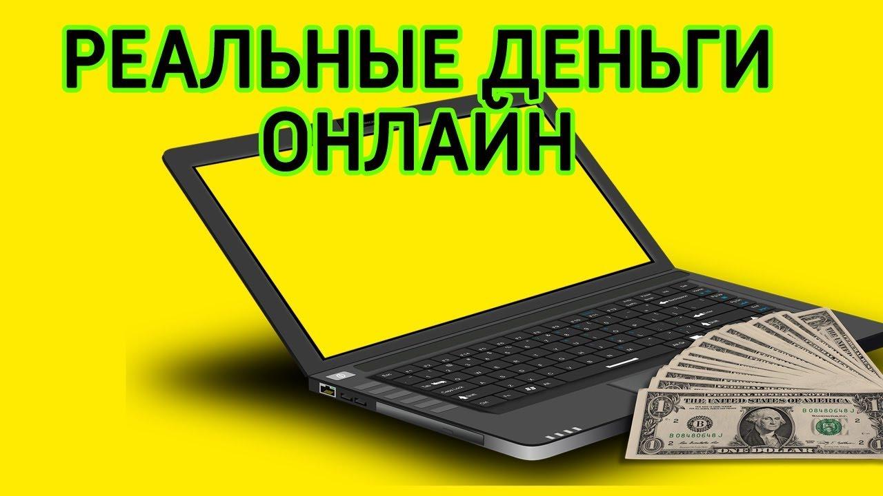на чем заработать деньги в интернете
