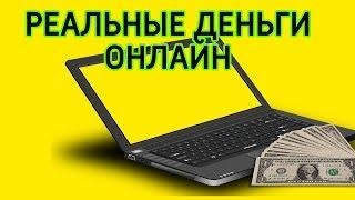 видео Как заработать деньги в интернете | Как реально заработать