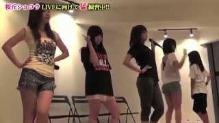 桜丘ショコラのネット限定特典映像です。 控え室の風景やダンスレッスン...
