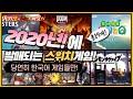 2020년 발매되는 한국어 스위치게임들 소개 끝판왕![Game News]