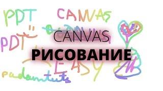 [Canvas] Как сделать рисование в Canvas