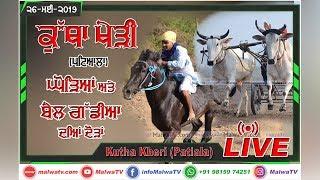LIVE KUTHA KHERI (Patiala) HORSE &amp OX RACES - [ 26-May-2019 ] Help Line 94652-83256 ( ...