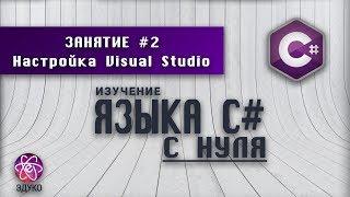 Изучение языка программирования C# | Урок #2: Настройка Visual Studio