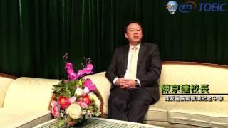 Publication Date: 2017-03-16 | Video Title: TOEIC托業@ 博愛醫院鄧佩瓊紀念中學 陳京達校長