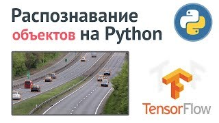 Распознавание объектов на Python / Глубокое машинное обучение