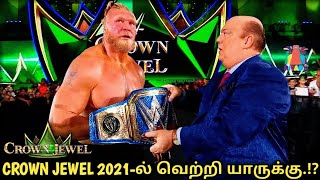 WWE Crown Jewel 2021-ல் வெற்றி யாருக்கு.!? WWE Crown Jewel 2021 Results Predictions.!?/WWT