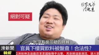 不主流新聞集錦(2017.3.19~25)