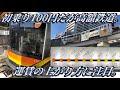 【関東の高額鉄道】多摩モノレールに乗ってきた。