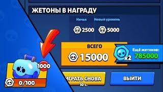 КАК НАБРАТЬ ТАК МНОГО СУНДУКОВ BRAWL STARS #1000СУНДУКОВ