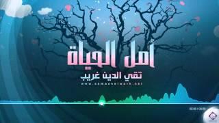 Gambar cover أمل الحياة - تقي الدين غريب | Official Audio