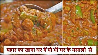 बंद में कुछ ऐसा बनाते है आज जो खाने के के बाद आप रोज़ ऐसे खाना बनायेगे -Soya Vadi Starter Type Sabzi