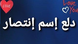 دلع إسم إنتصار