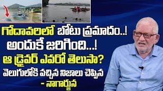 బోటు డ్రైవర్ గురించి అసలు నిజాలు | CA Nagarjuna about Godavari Boat Incident | Telugu World