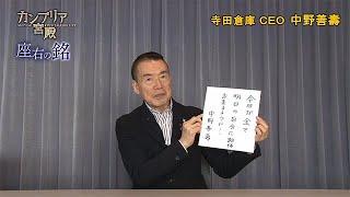 カンブリア宮殿 座右の銘 ( 寺田倉庫 CEO 中野 善壽 氏 )