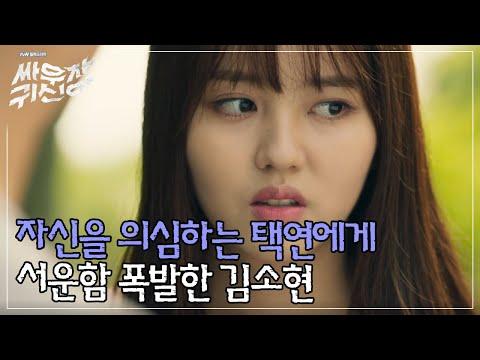 tvnghost 소리지르는 옥택연에 서운함 폭발한 김소현! 160726 EP.6
