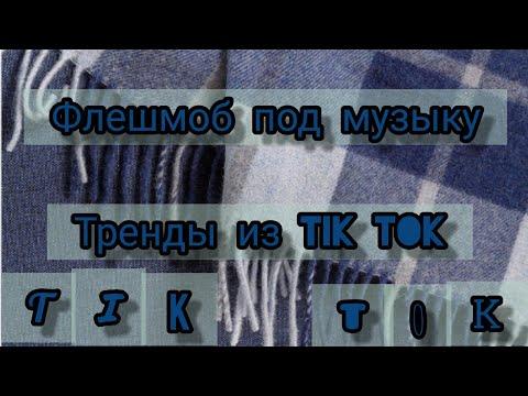 😈🇺🇸 Флешмоб под музыку 🇺🇸😈 Тренды из Тик Тока 😈🇺🇸 TIK TOK 🇺🇸😈