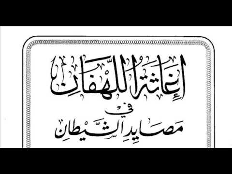 تحميل كتاب اغاثة اللهفان