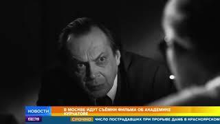 В Москве начали съемки фильма о Курчатове