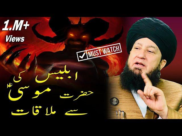 Hazrat Musa Alhesalam Aur Ibless ka Qissa - ???? ????? ??? ????? - Raham TV